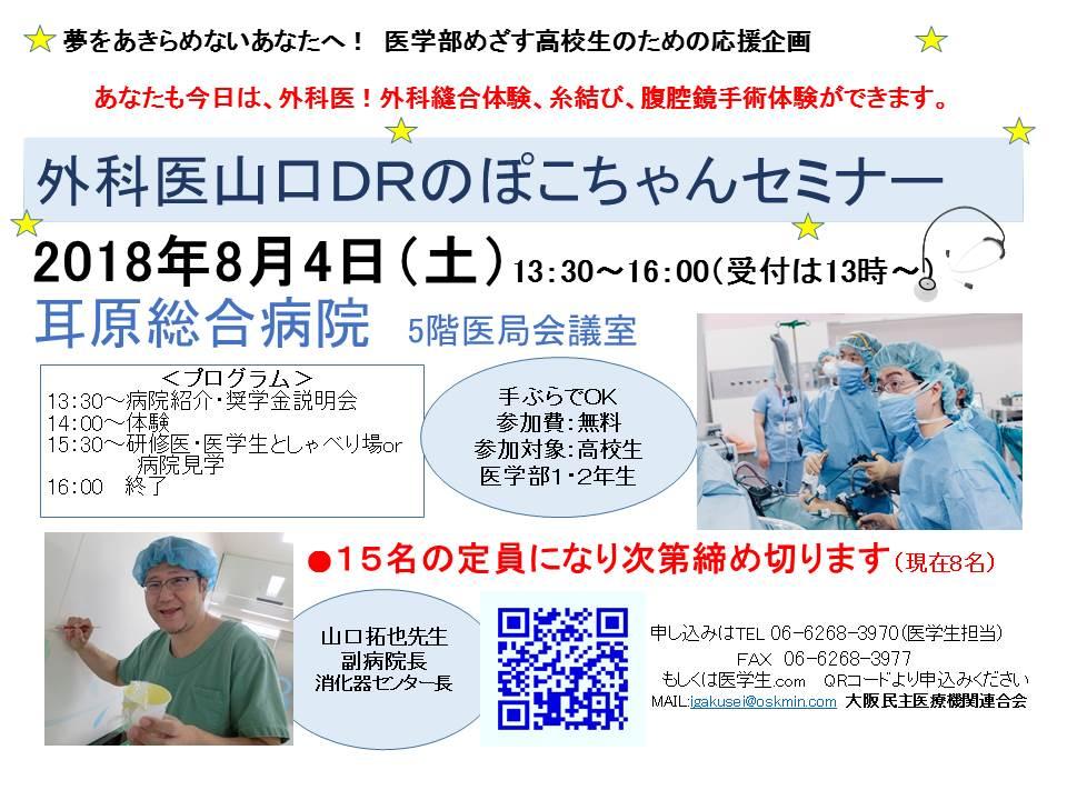 医学部をめざすあなたにー8/4(土)外科医Dr.山口のぽこちゃん ...